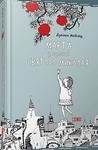 Обложки книг Дзвiнка Матiяш