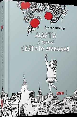 """Купить книгу """"Марта з вулиці святого Миколая"""""""