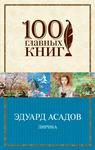 Обложки книг Эдуард Асадов