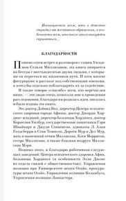 """Купить книгу """"Таинственная история Билли Миллигана"""""""