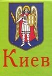 Книжка-магнит Киев