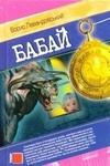 """Обложка книги """"Бабай"""""""