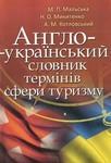 Англо-український словник термінів сфери туризму. Навчальний поcібник
