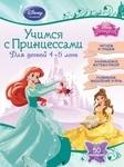 Учимся с Принцессами. Для детей 4-5 лет (+ 50 наклеек)