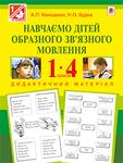 Навчаємо дітей образного зв'язного мовлення. 1-4 класи. Дидактичний матеріал