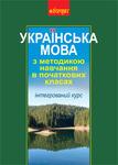 Українська мова з методикою навчання в початкових класах. Інтегрований курс