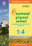 Українська мова. Святині рідної землі. Інтегровані уроки рідної мови і мовлення. 1-4 класи. Посібник для вчителя
