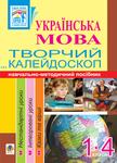 Українська мова. Творчий калейдоскоп. 1-4 класи. Навчально-методичний посібник