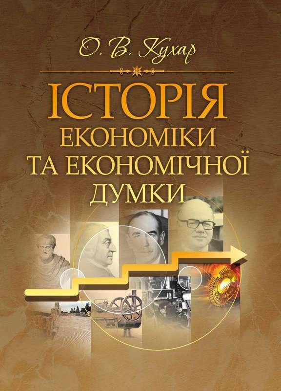 """Купить книгу """"Історія економіки та економічної думки Навчальний поcібник"""""""