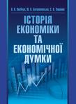 Історія економіки та економічної думки. Навчальний поcібник - купити і читати книгу