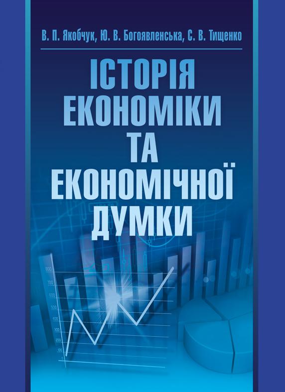 Історія економіки та економічної думки. Навчальний поcібник - купить и читать книгу