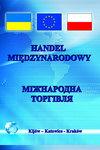Міжнародна торгівля. Підручник затверджений МОН України - купити і читати книгу