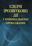 Слідчі (розшукові) дії у кримінальному провадженні (навчальний, наочний посібник у схемах і таблицях) - купити і читати книгу