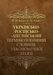 Українсько-російсько-англійський термінологічний словник з економічної теорії - купить и читать книгу