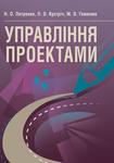 Управління проектами. Навчальний посібник рекомендовано МОН України