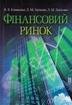 Фінансовий ринок. Навчальний поcібник