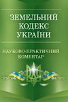 НПК земельного кодексу України. Станом на 25 червня 2015 р.