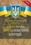 НПК Закону України 'Про засади запобігання і протидії корупції'