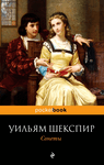 "Фото книги ""Уильям Шекспир. Сонеты / William Shakespeare: Sonnets"""