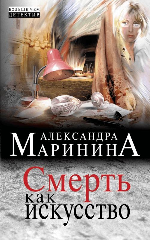 """Купить книгу """"Смерть как искусство"""""""