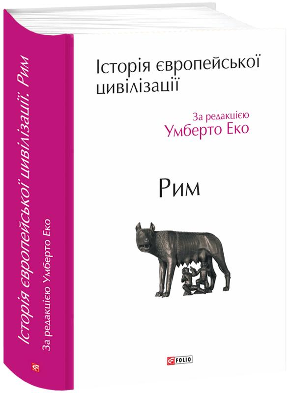 """Купить книгу """"Історія європейської цивілізації. Рим"""""""