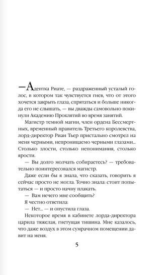 """Купить книгу """"Академия Проклятий. Урок 5. Как не запутаться в древних клятвах"""""""