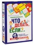 """Книга """"Психологическая игра для детей """"Что делать, если..."""""""" обложка"""