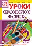Уроки образотворчого мистецтва. 2 клас. Посібник для вчителя