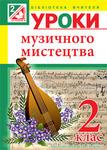 Уроки музичного мистецтва. 2 клас. Посібник для вчителя