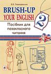 Brush-up Your English. Посібник для позакласного читання. 2 клас