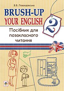 """Купить книгу """"Brush-up Your English. Посібник для позакласного читання. 2 клас"""""""