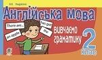 Англійська мова. Вивчаємо граматику. 2 клас