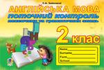 Поточний контроль лексичних та граматичних знань з англійської мови. 2 клас