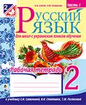 Русский язык. Рабочая тетрадь для школ с украинским языком обучения. 2 класс. Часть 1