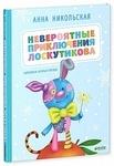 Невероятные приключения Лоскутикова