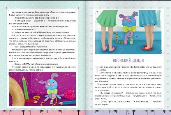 """Купить книгу """"Невероятные приключения Лоскутикова"""""""