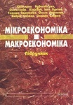"""Фото книги """"Мікроекономіка і макроекономіка"""""""
