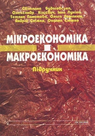 """Купить книгу """"Мікроекономіка і макроекономіка"""""""