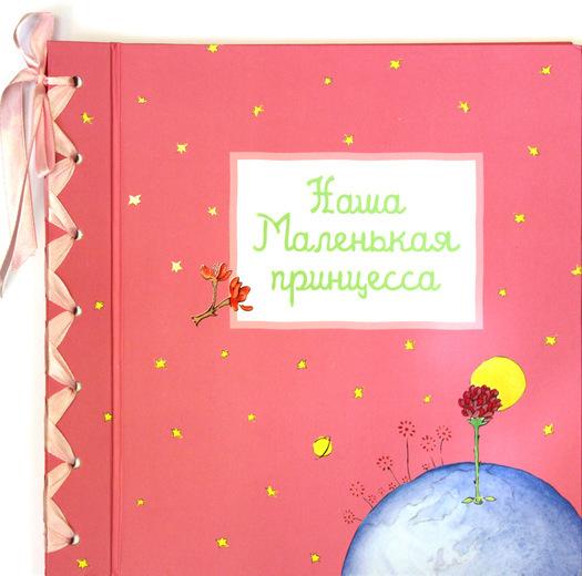 """Купить книгу """"Фотоальбом. Наша маленькая принцесса"""""""