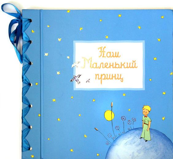 """Купить книгу """"Фотоальбом. Наш маленький принц"""""""