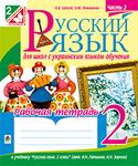 Русский язык. Рабочая тетрадь для школ с украинским языком обучения. 2 класс. Часть 2