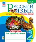 Русский язык. Тетрадь для коррекции знаний. 2 класс. Часть 1