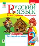 Русский язык. Тетрадь для коррекции знаний. 2 класс. Часть 2
