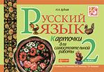 Русский язык. Карточки для самостоятельной работы. 2 класс