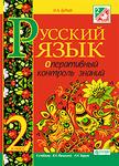 Русский язык. Оперативный контроль знаний. 2 класс