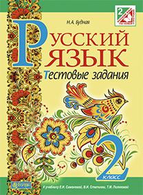 """Купить книгу """"Русский язык. Тестовые задания. 2 класс"""""""