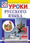 Уроки русского языка. 2 класс. Пособие для учителя