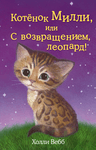 Котенок Милли, или С возвращением, леопард!