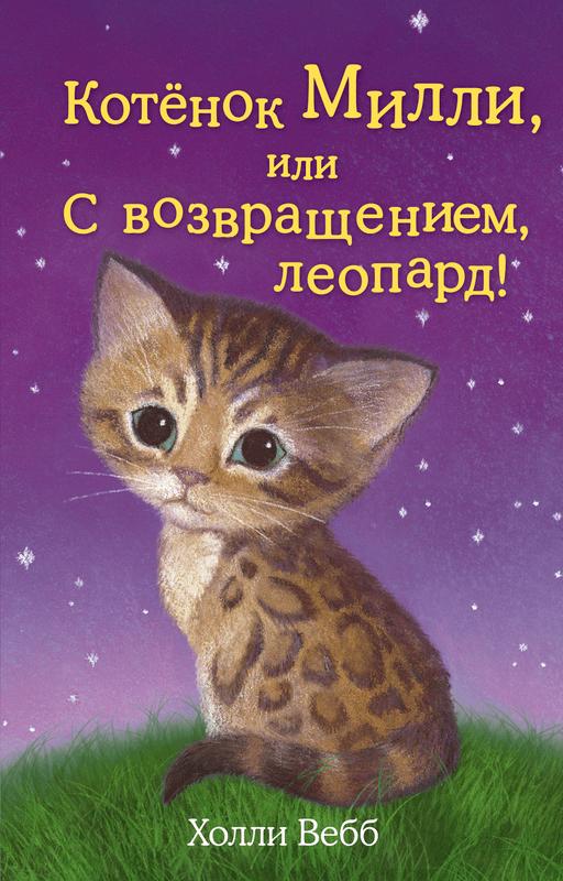 """Купить книгу """"Котенок Милли, или С возвращением, леопард!"""""""