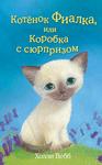"""Обложка книги """"Котенок Фиалка, или Коробка с сюрпризом"""""""